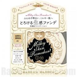 Shiseido  Majolica Majorca Milky Skin Remaker  (Natural Beige)