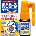 Kobayashi Nodonuru Sore Throat Spray for Kids 15ml (rasa strawberry)